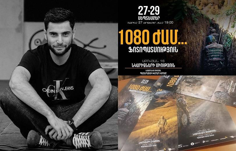 Երեւանի մէջ.  44 -օրեայ Պատերազմի լուսանկարներու ցուցահանդէս